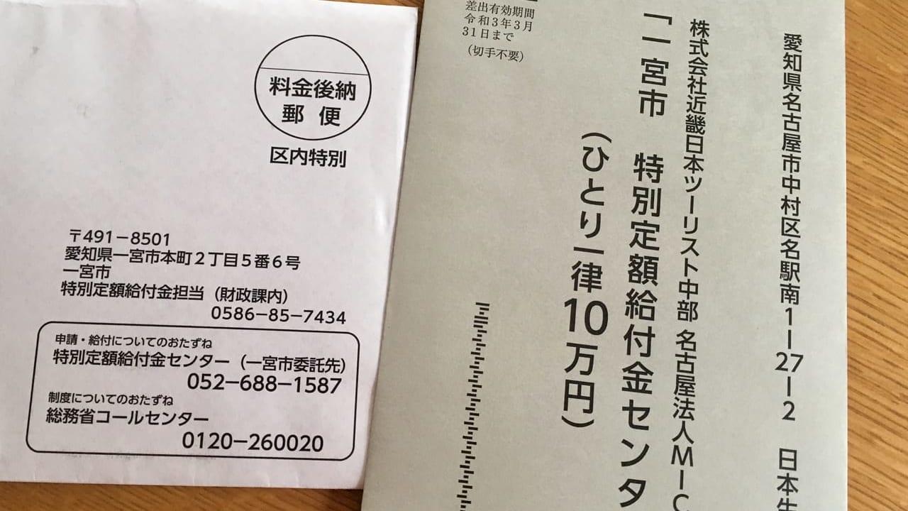 一宮市ひとり一律10万円申請書
