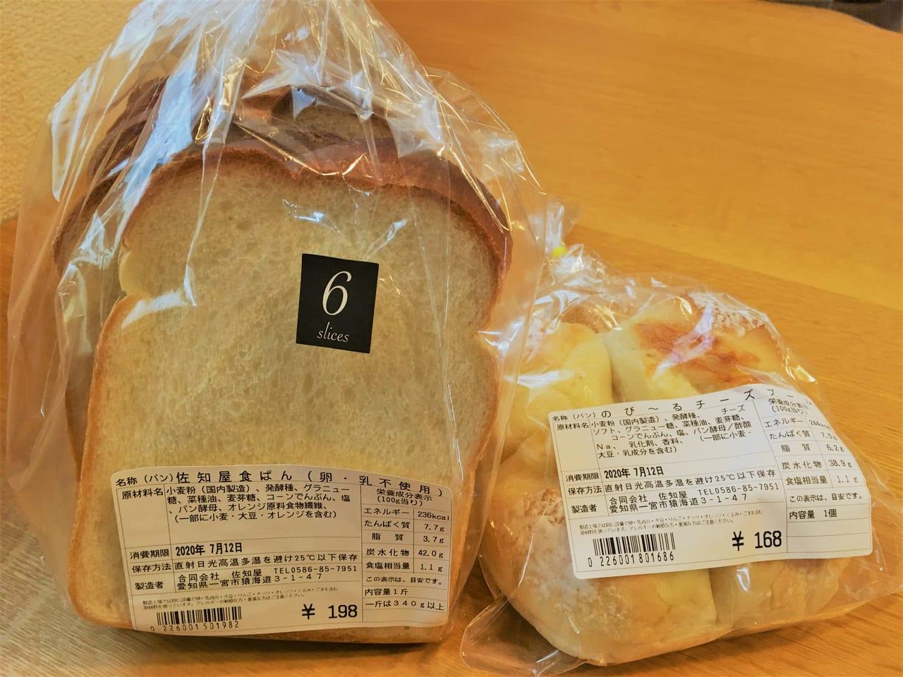 一宮市佐知屋のパン