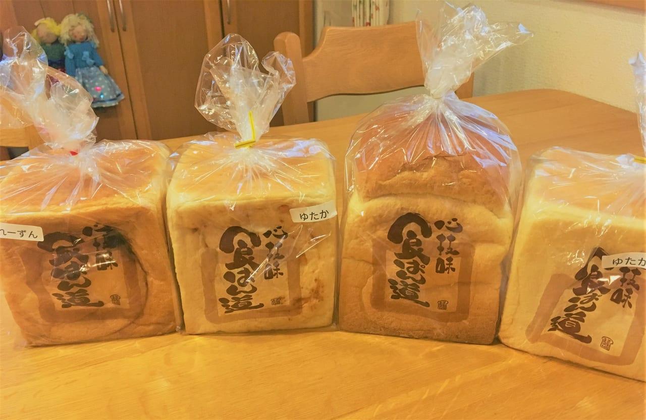 食ぱん道の食パン