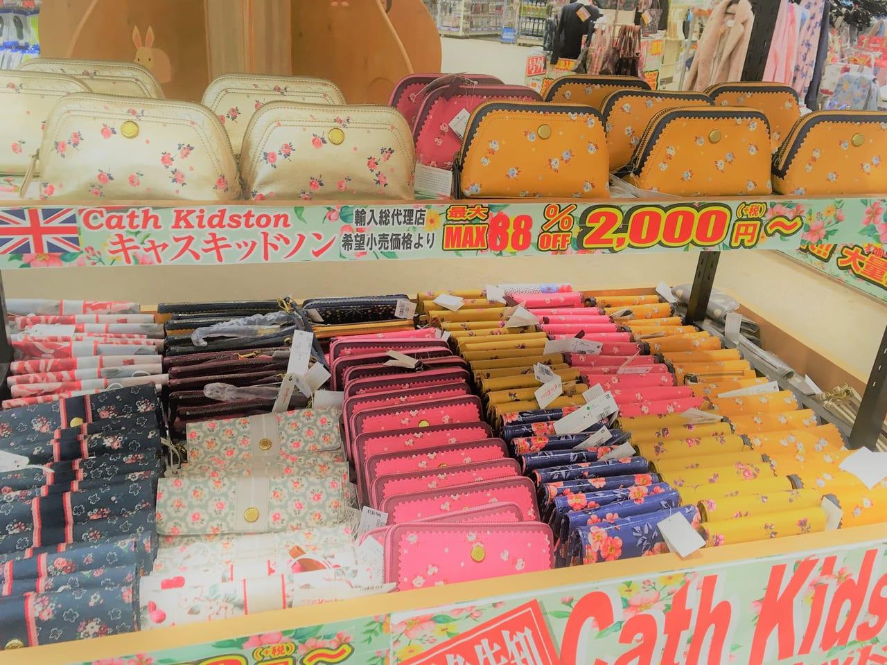 MEGAドン・キホーテUNY稲沢東店のキャスキッドソンの財布