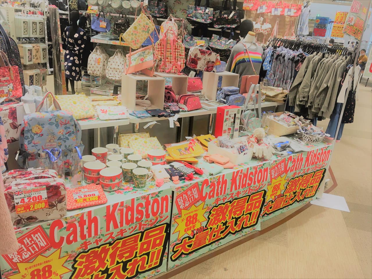 MEGAドン・キホーテUNY稲沢東店のキャスキッドソン売り場