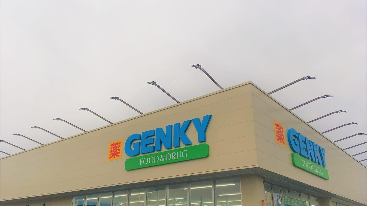 ゲンキー玉ノ井店の看板
