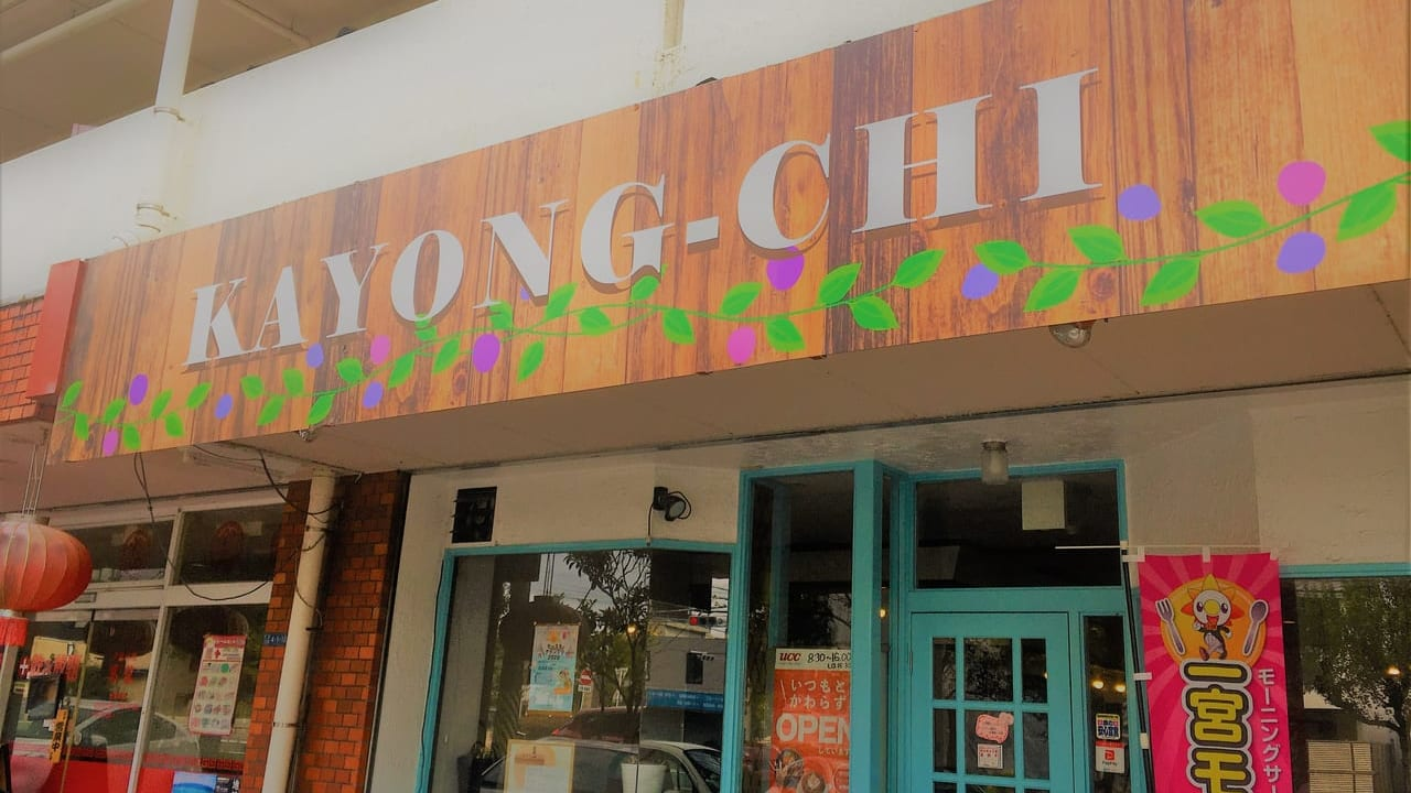 KAYONG-CHIの外観