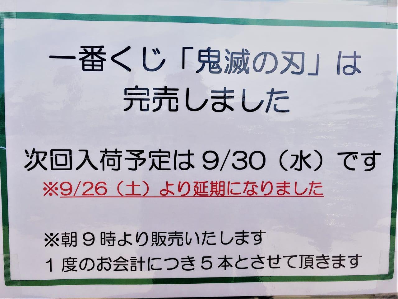 精文館書店尾張一宮店からのお知らせ