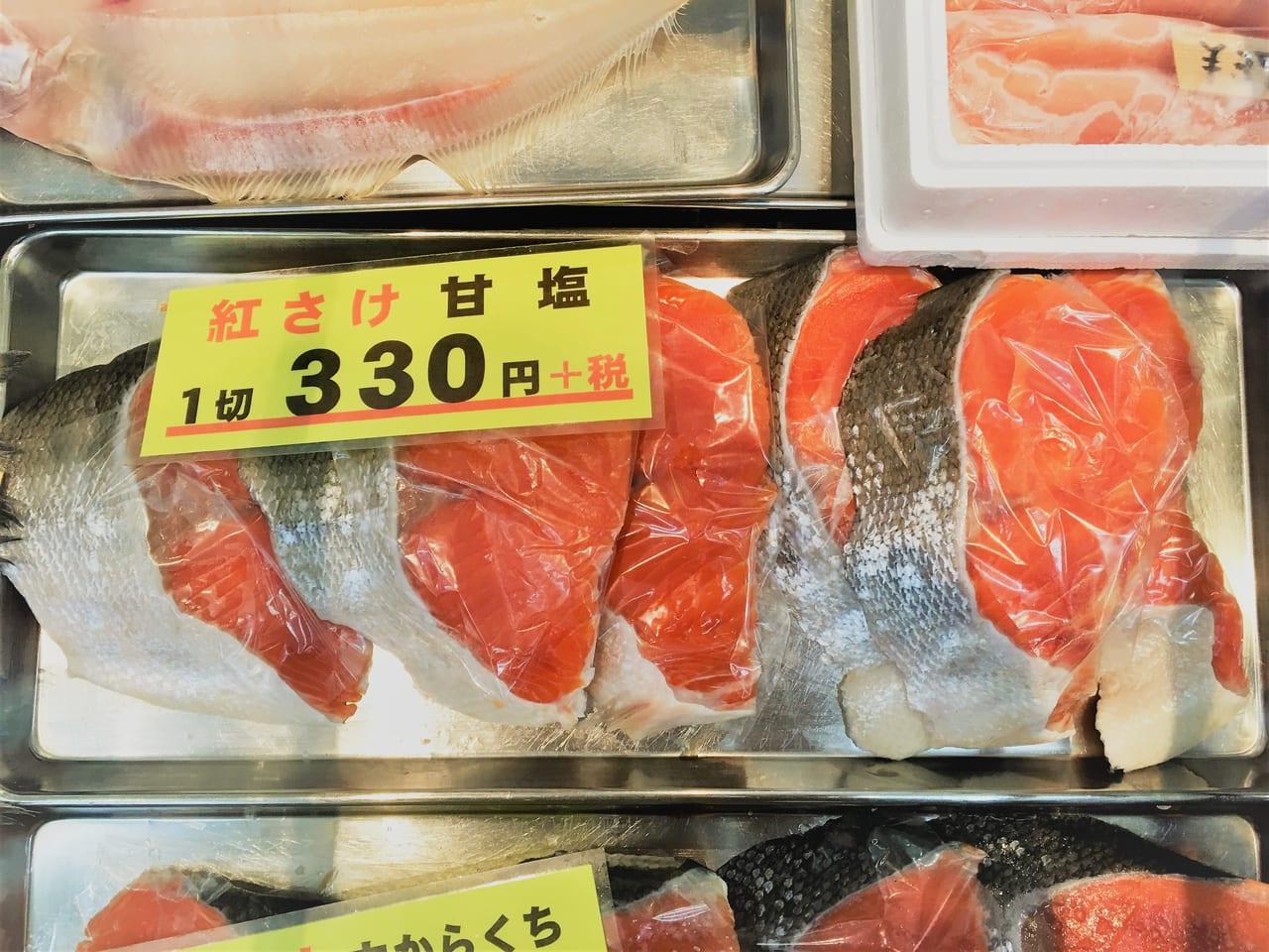 安藤鰹節店の鮭の日の半額になる鮭