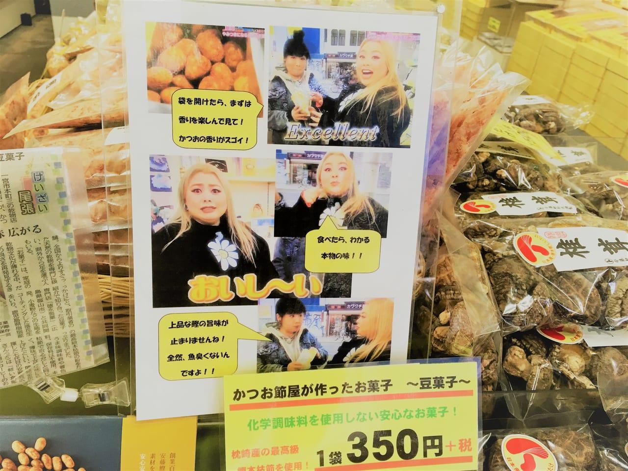 安藤鰹節店の豆のお菓子を食べた渡辺直美さんの反応