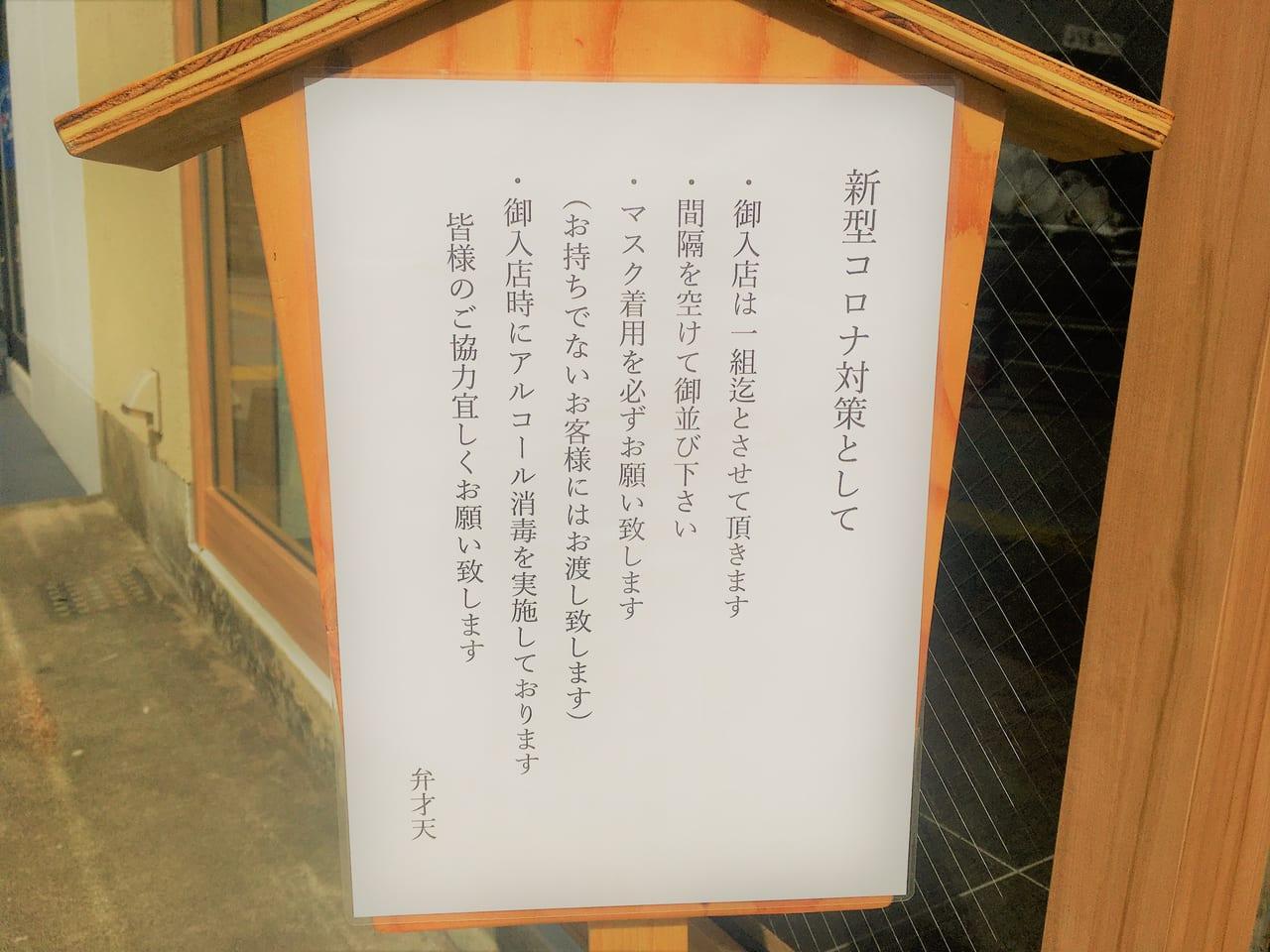 弁才天の一宮駅前店の看板