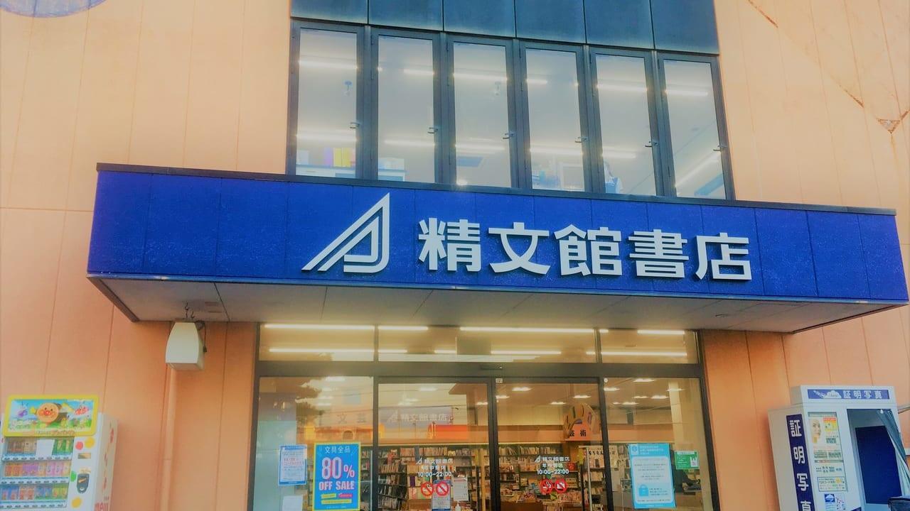 リニューアルオープン前の精文館一宮南店外観