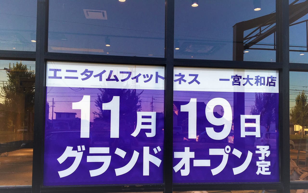 エニタイムフィットネス一宮大和店のオープン予定日看板