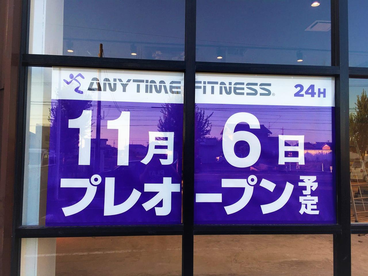 エニタイムフィットネス一宮大和店のプレオープン予定日看板