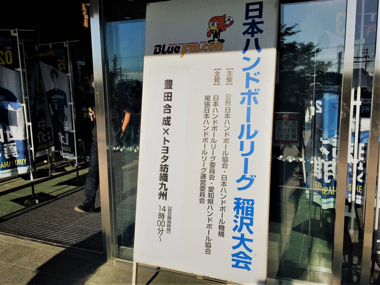 豊田合成記念体育館エントリオの前にあった豊田合成ブルーファルコン試合の看板