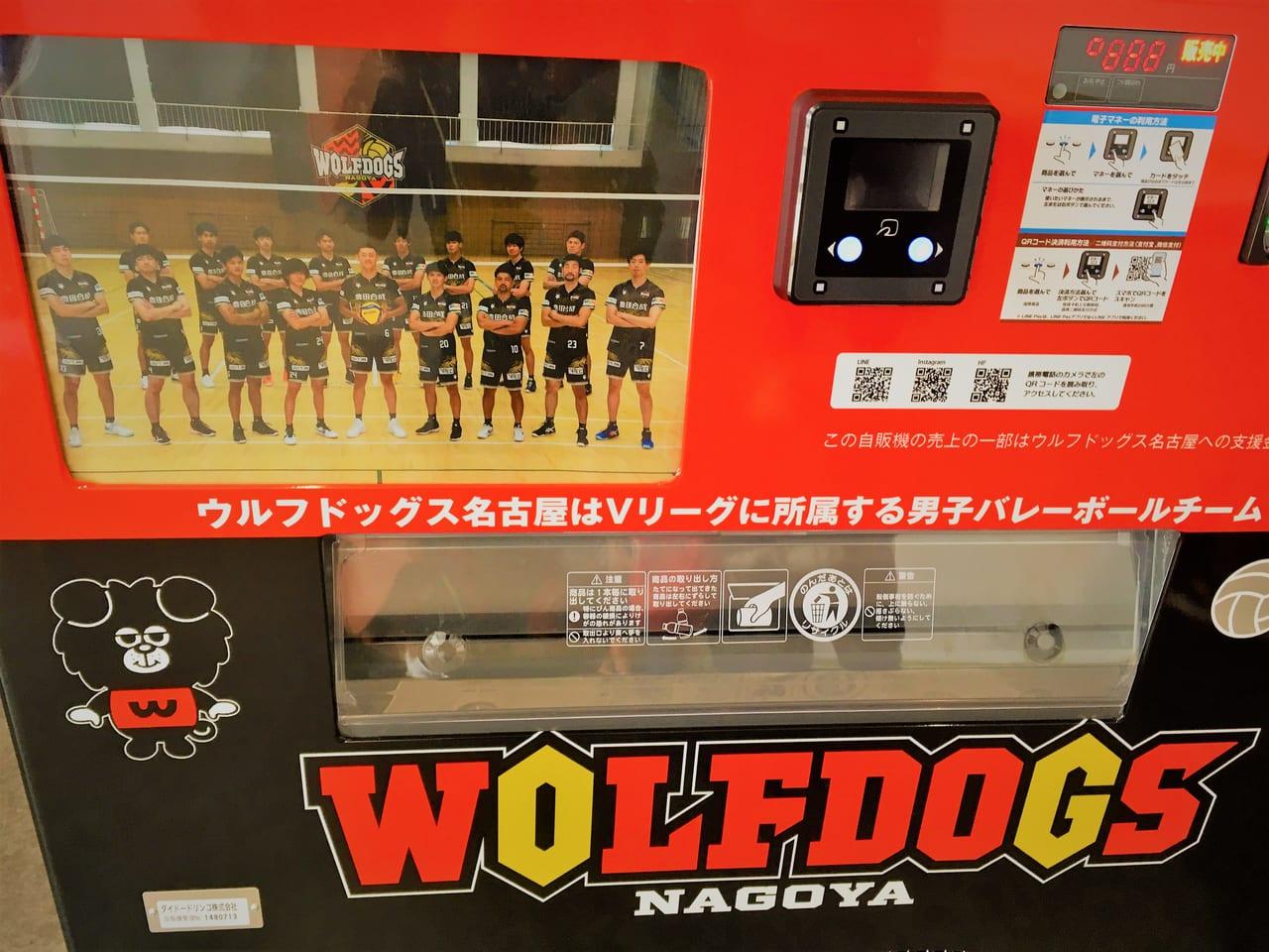 豊田合成記念体育館エントリオの自販機