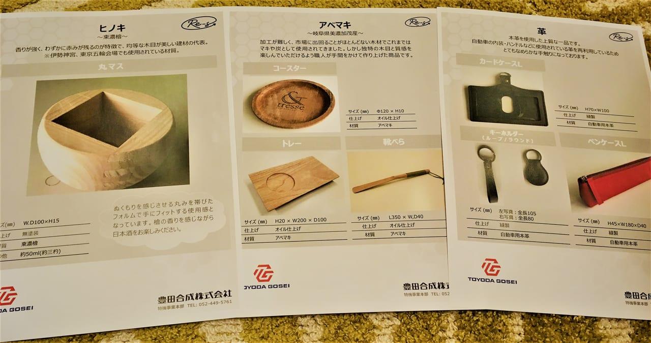 豊田合成記念体育館エントリオで頂いた製品のパンフレット