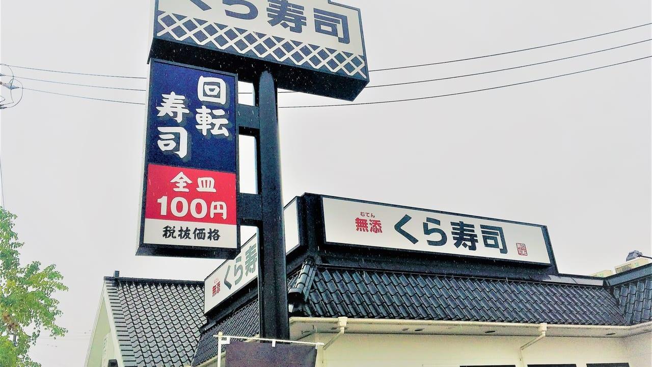 くら寿司一宮森本店の外観