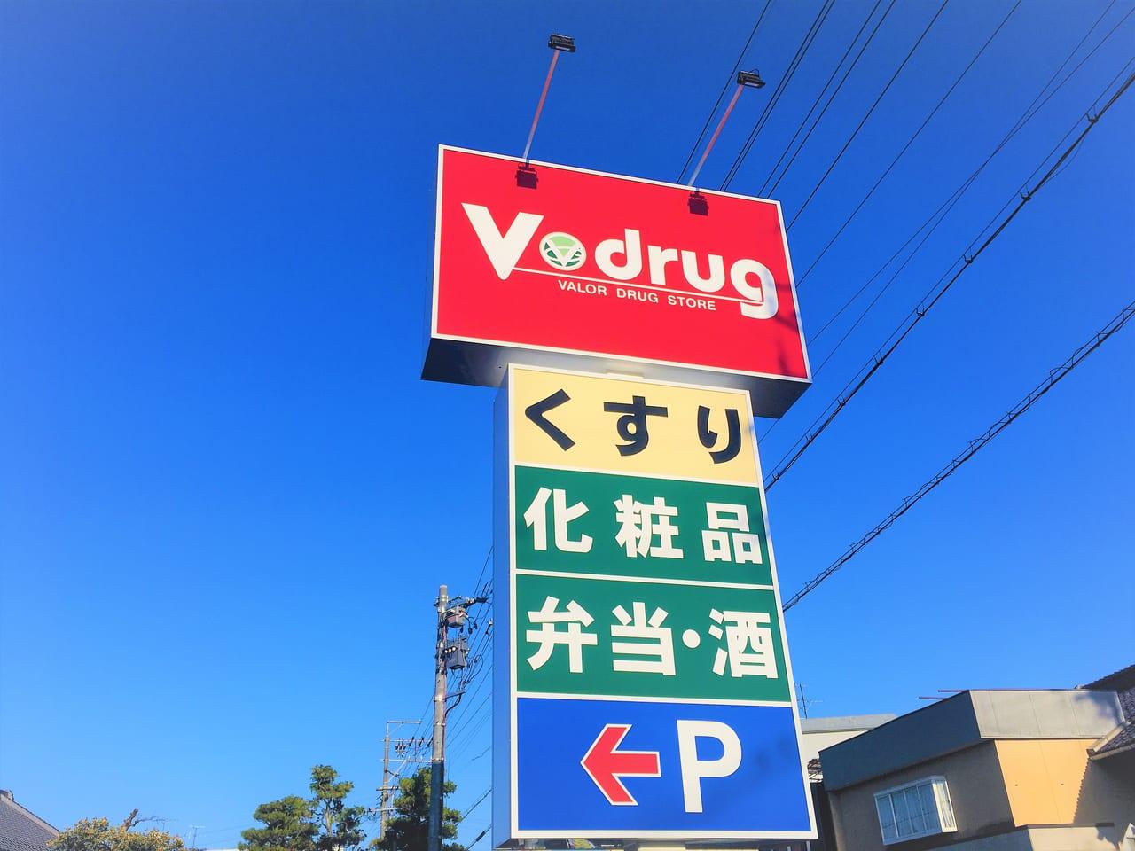 Vドラッグ木曽川店へ入るところ