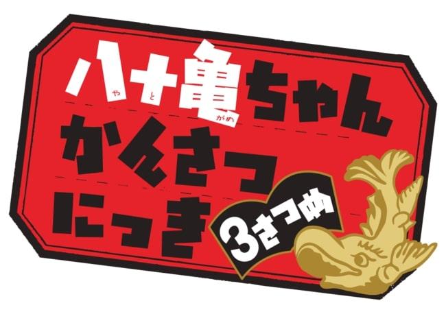 八十亀ちゃんかんさつにっき 3さつめのロゴ