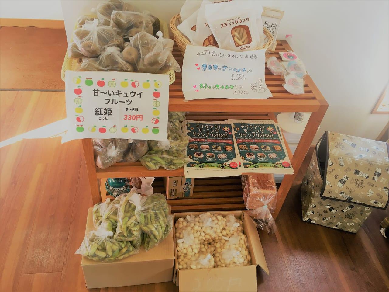 幸せ行きのカフェの野菜など売り場