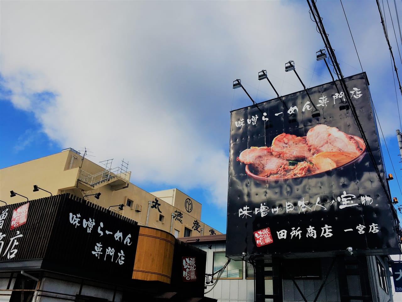 麺場 田所商店の看板