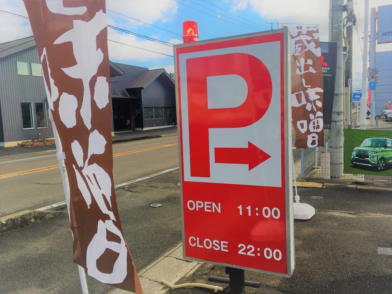 麺場 田所商店の駐車場入り口