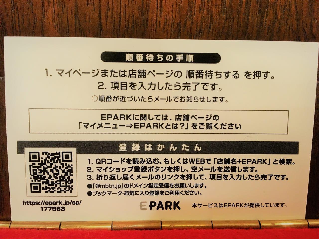麺場 田所商店の混雑状況確認のカード