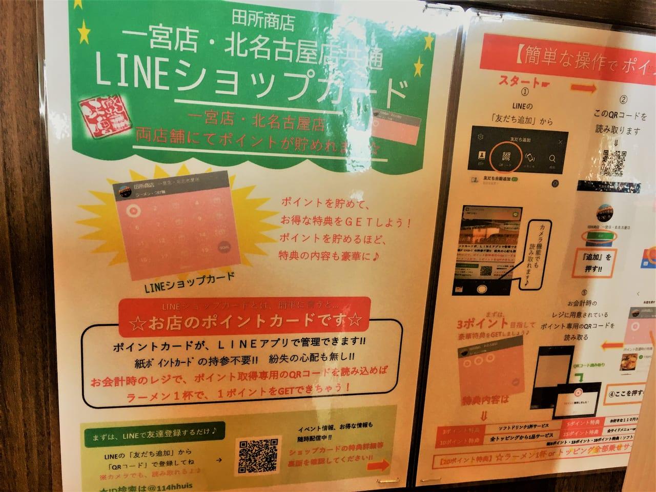 麺場 田所商店のLINEショップカード(ポイントカード)
