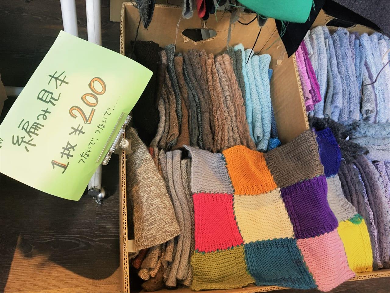 リテイルの編み物モーチーフ