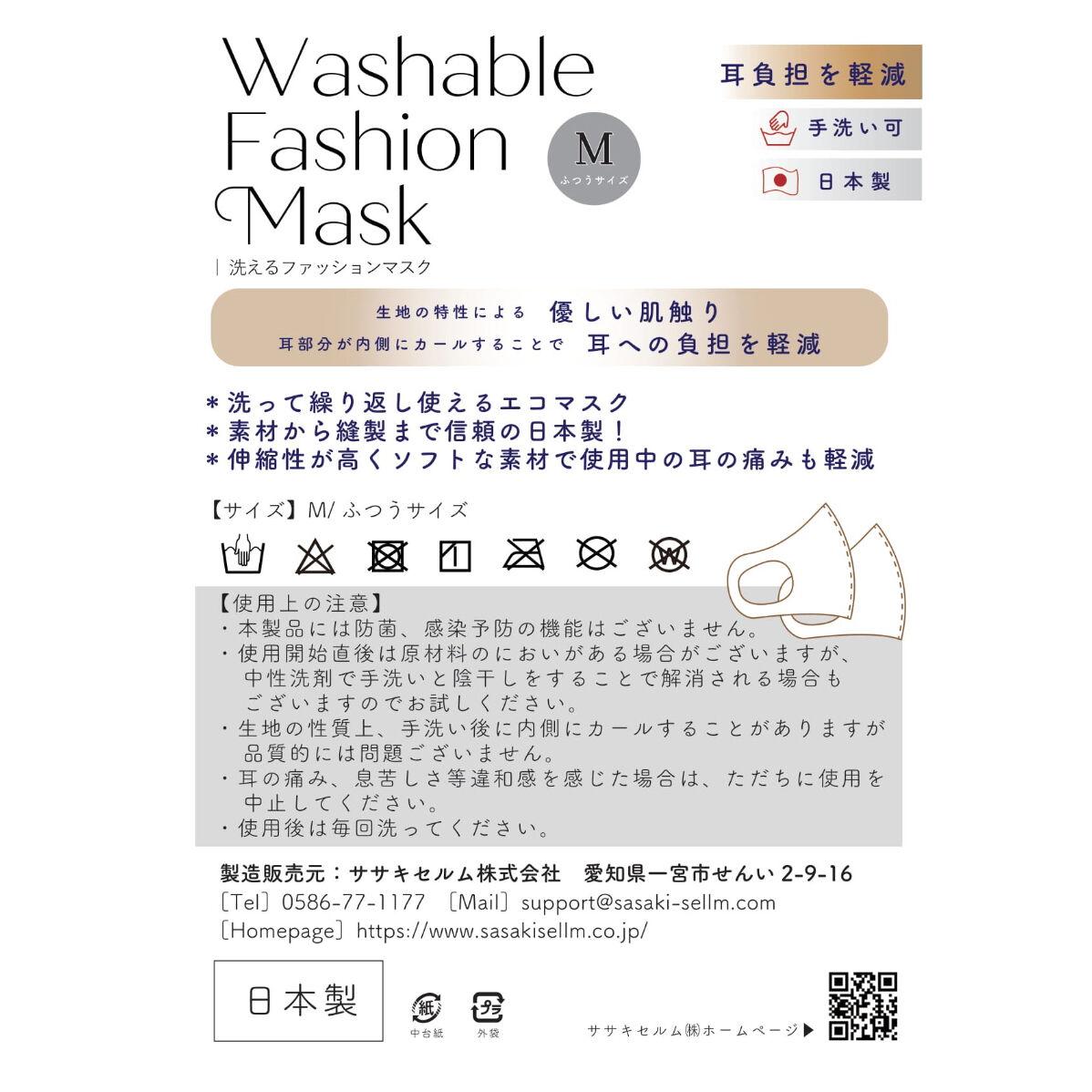 ササキセルムのくるるんマスクの詳細