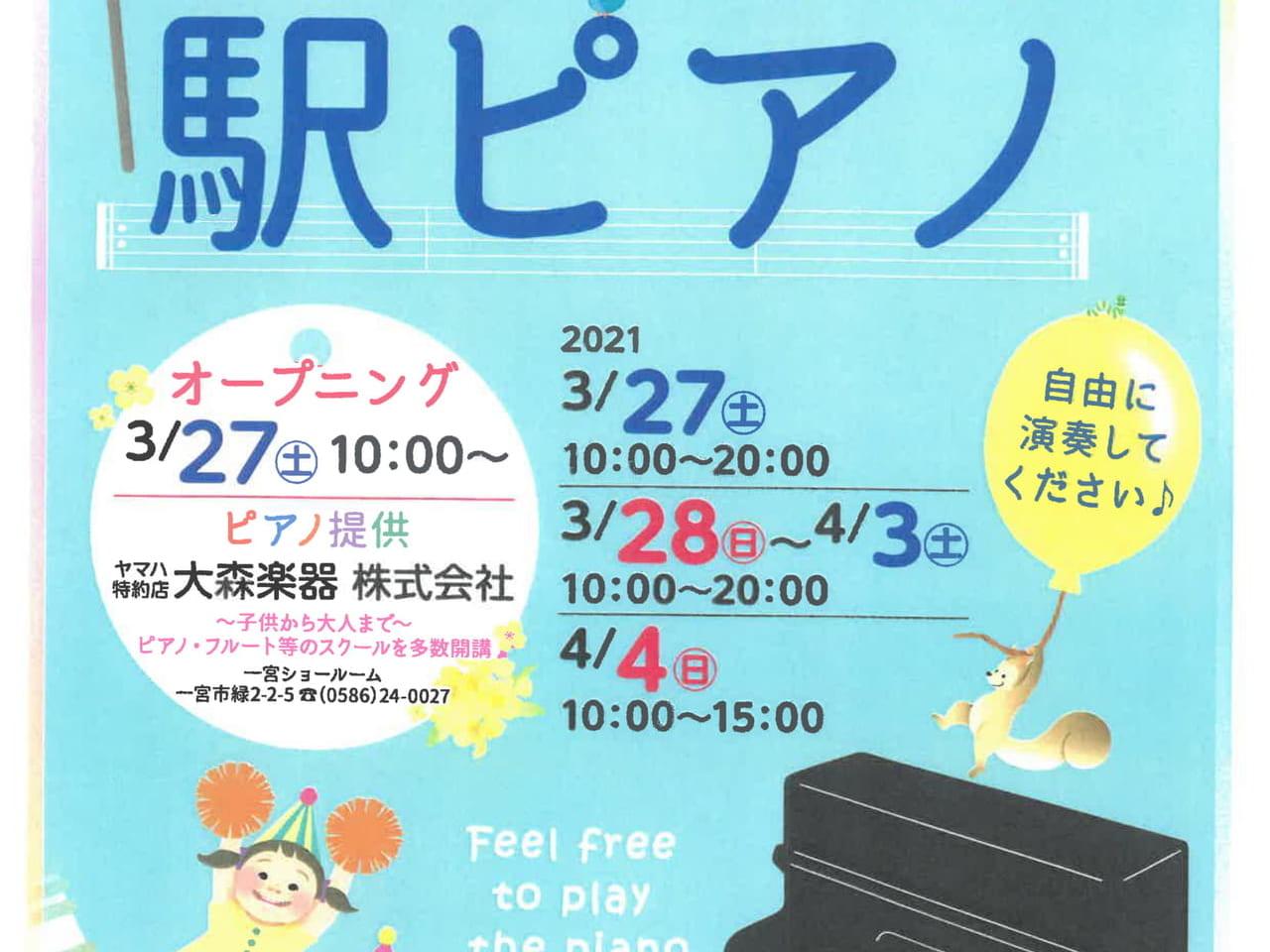 2021年3月27日(土)から始まる駅ピアノのチラシ
