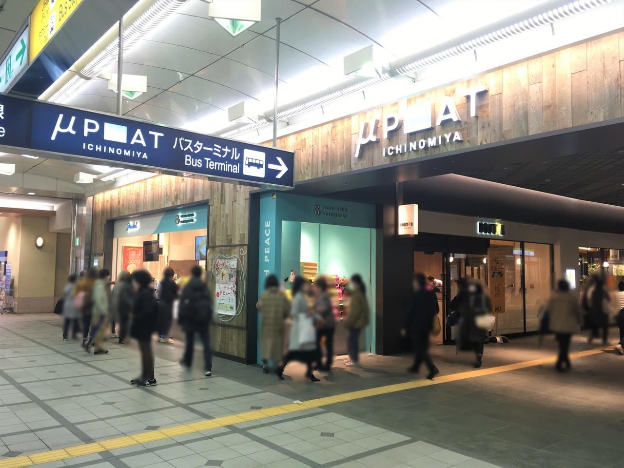 名鉄一宮駅の「μPLAT一宮」の外観
