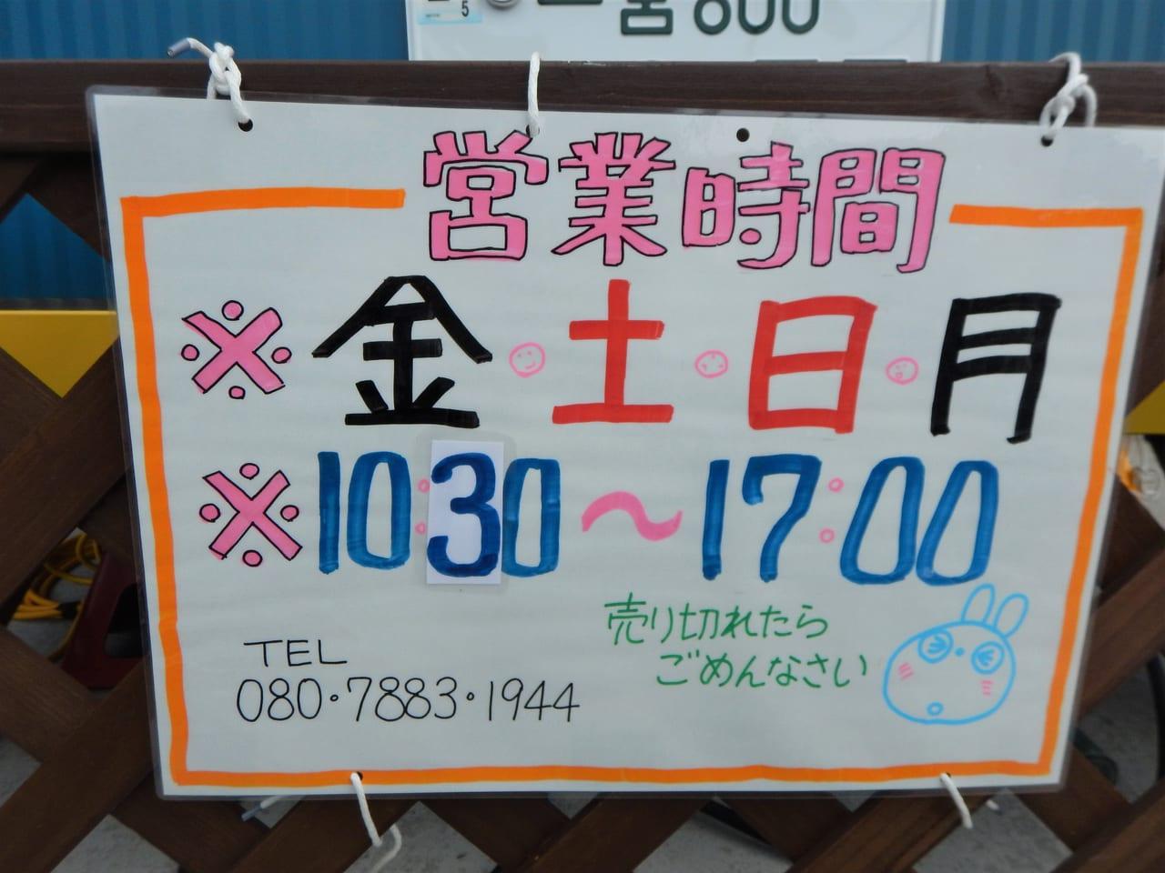 だんごやあんちゃんのお団子 五王製菓 五王木曽川店の営業時間