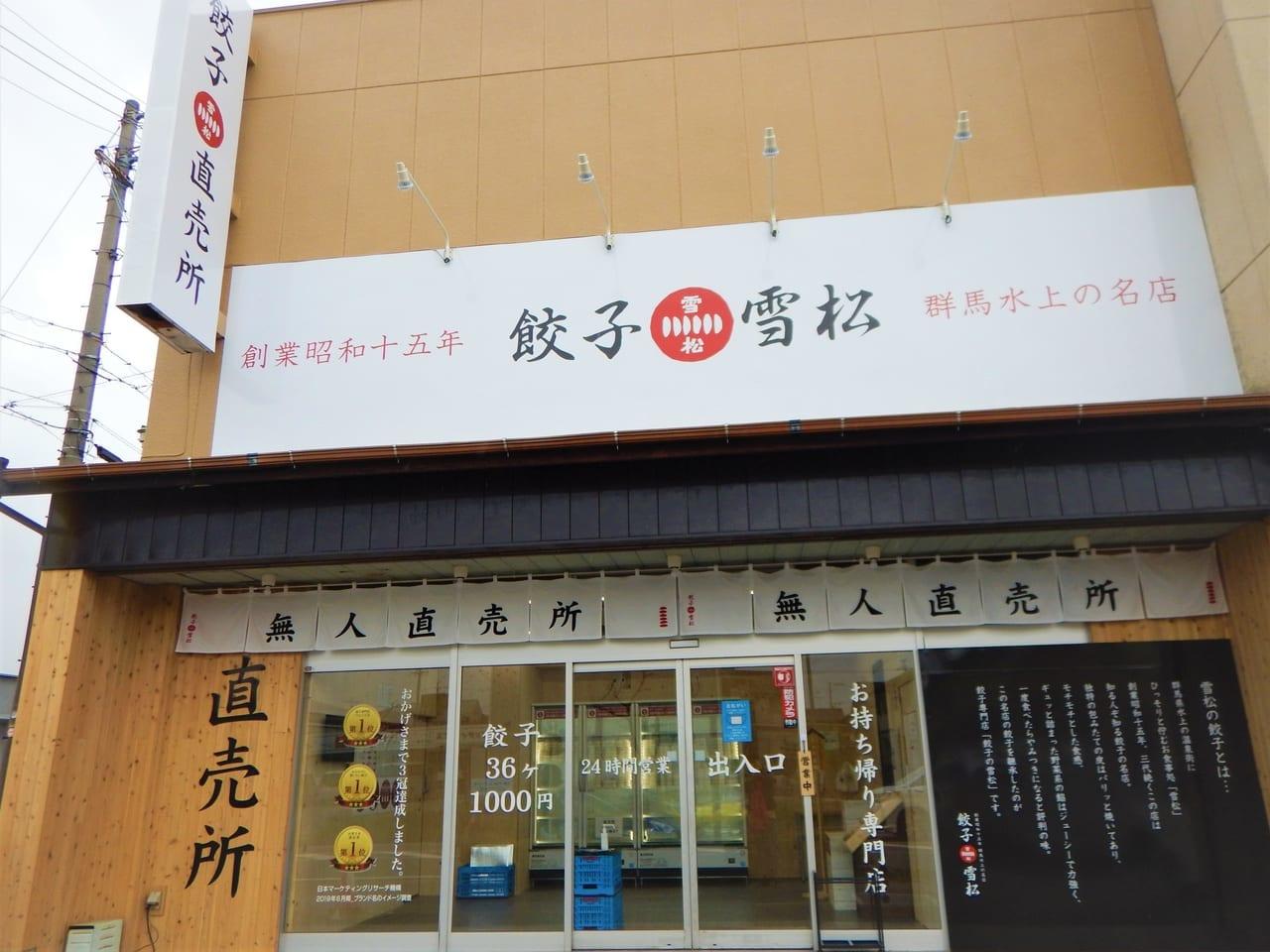 餃子の雪松一宮店の外観