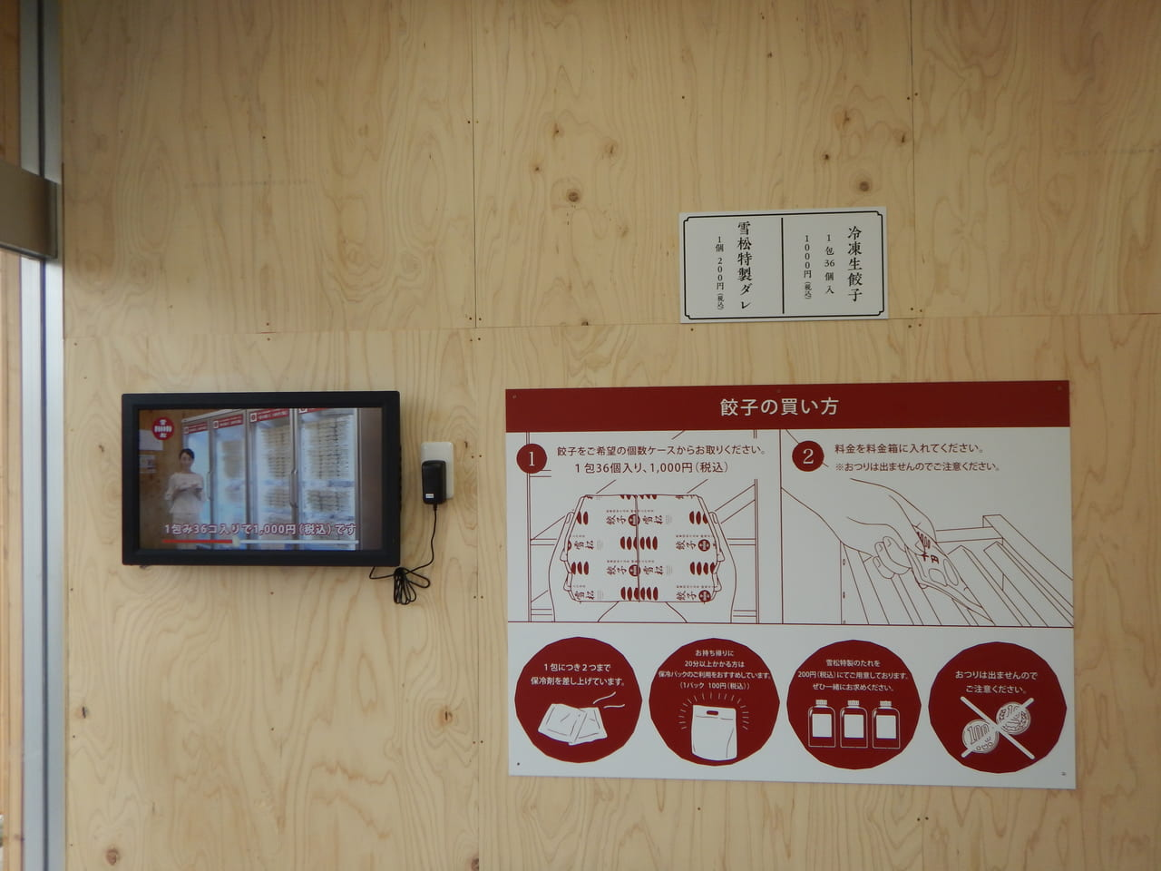 餃子の雪松一宮店の説明