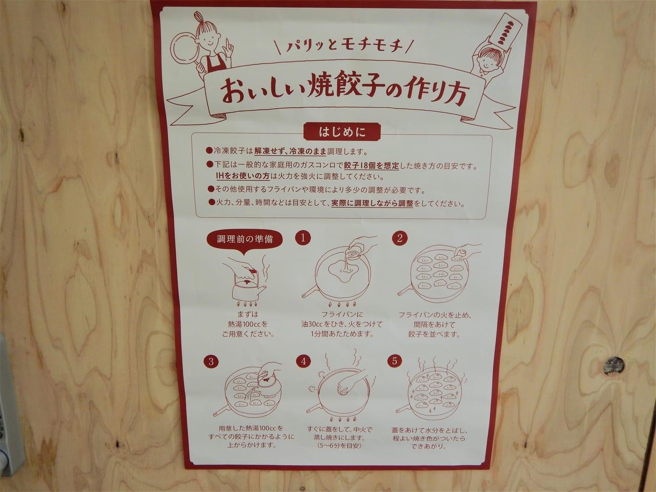 餃子の雪松 美味しい焼餃子の作り方