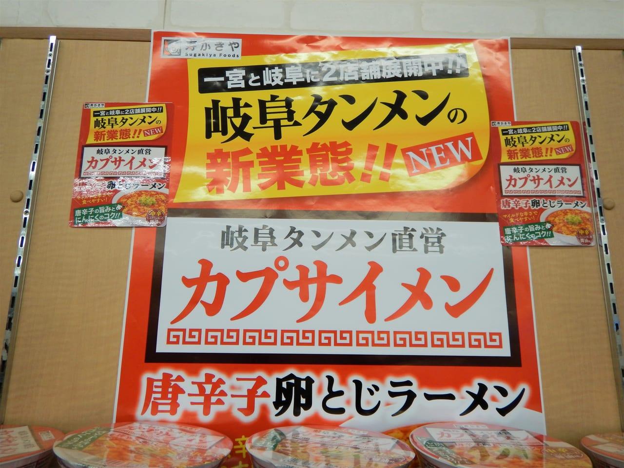 一宮駅コンコースにあるキオスクで販売 岐阜タンメン直営 岐阜カプサイメン 唐辛子卵とじラーメンのカップ麺が売っていた場所 2021年4月12日発売開始