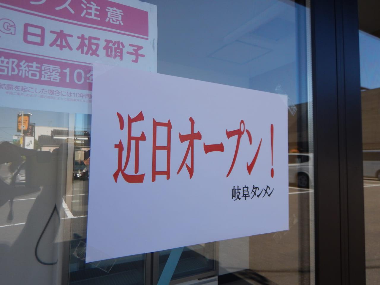 岐阜タンメン 24時間無人販売所 にんにく餃子 近日オープン