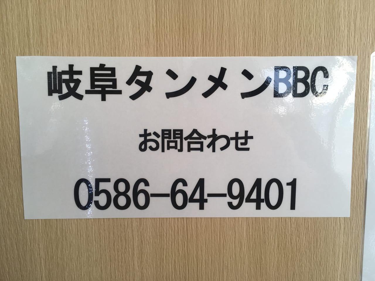 岐阜タンメン にんにく餃子 24時間無人販売所の電話番号