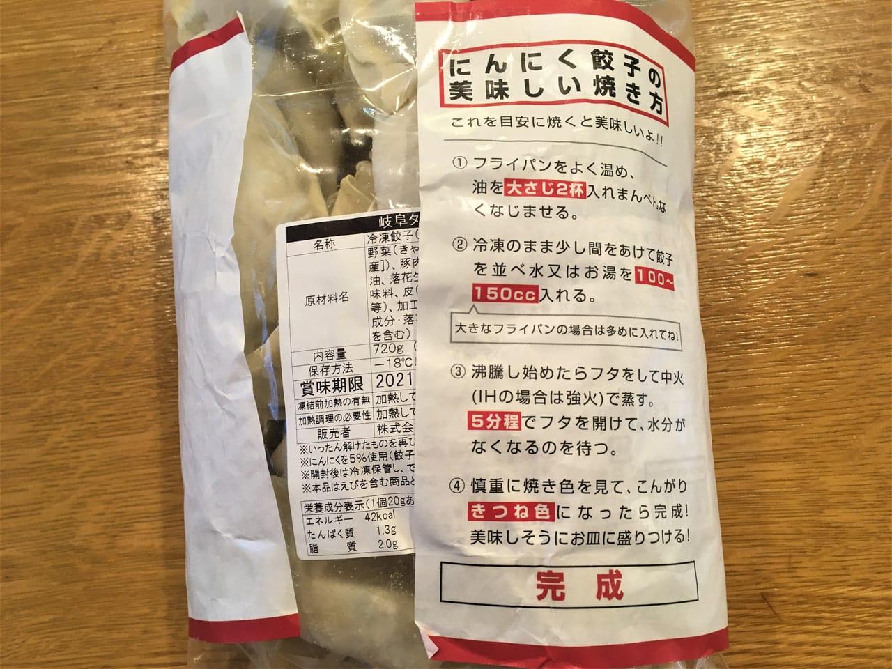 岐阜タンメン にんにく餃子 24時間無人販売所の餃子