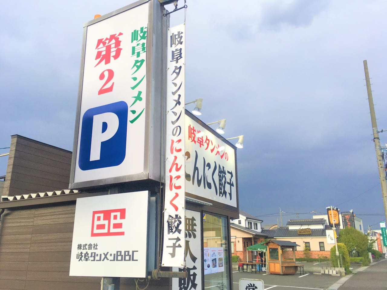 岐阜タンメン にんにく餃子 24時間無人販売所の外観