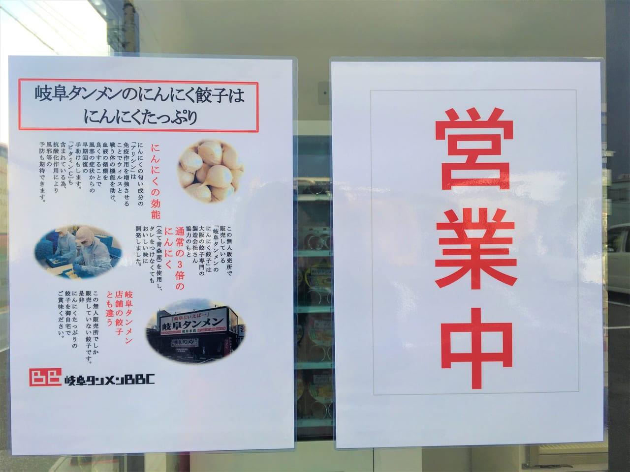 岐阜タンメン にんにく餃子 24時間無人販売所の外観にあった看板
