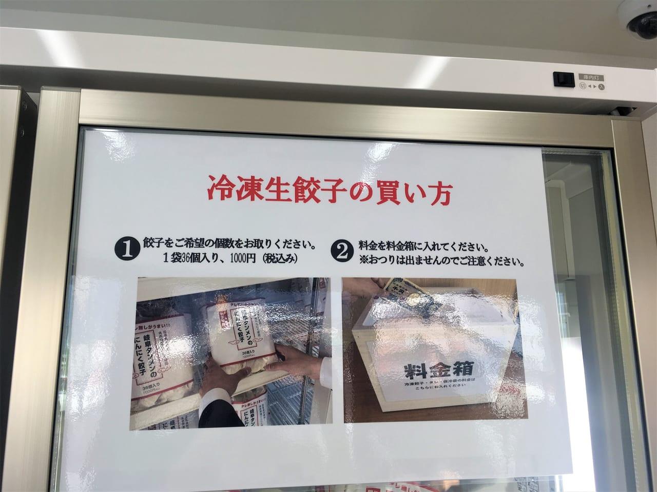 岐阜タンメン にんにく餃子 24時間無人販売所の冷凍餃子 購入の仕方