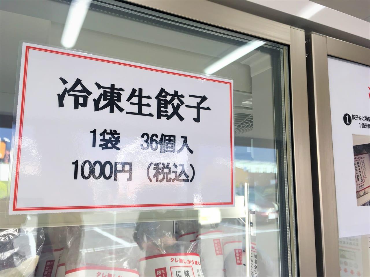 岐阜タンメン にんにく餃子 24時間無人販売所の餃子の価格