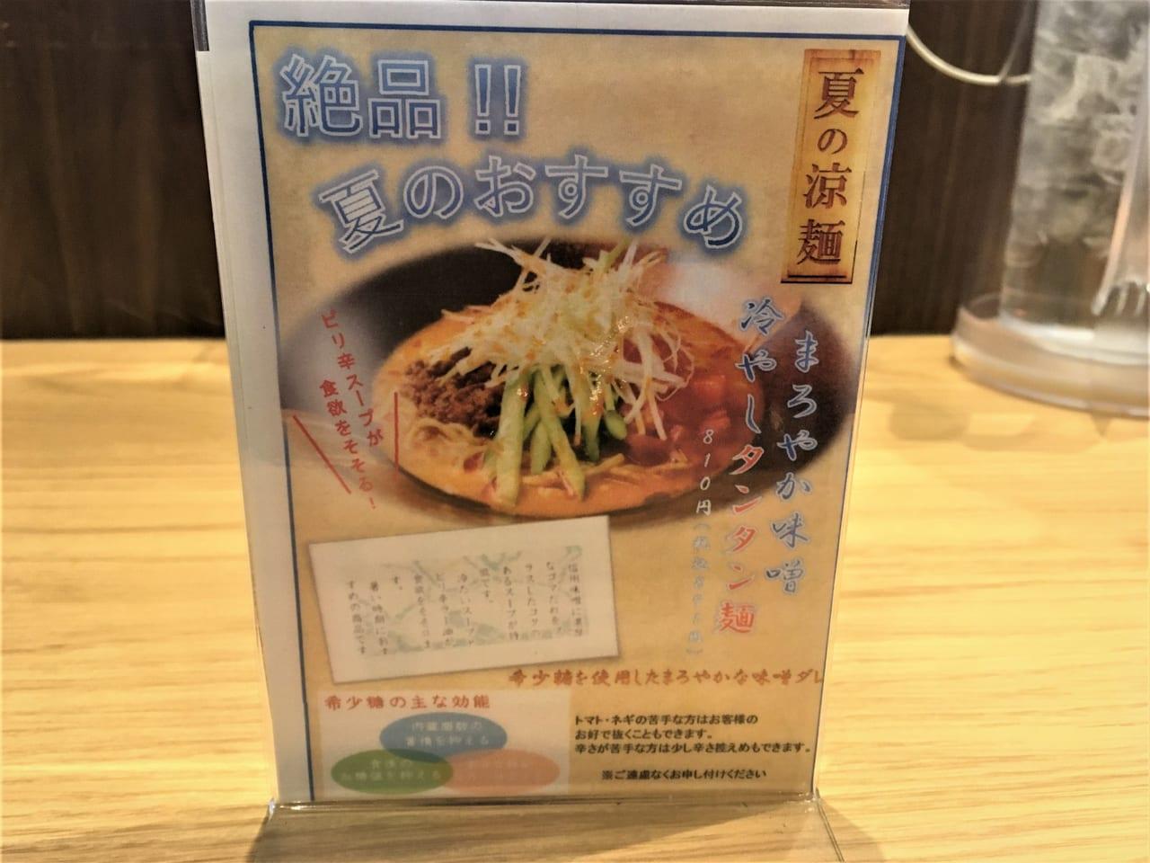 麺場田所商店「冷やしタンタン麺」の説明プレート