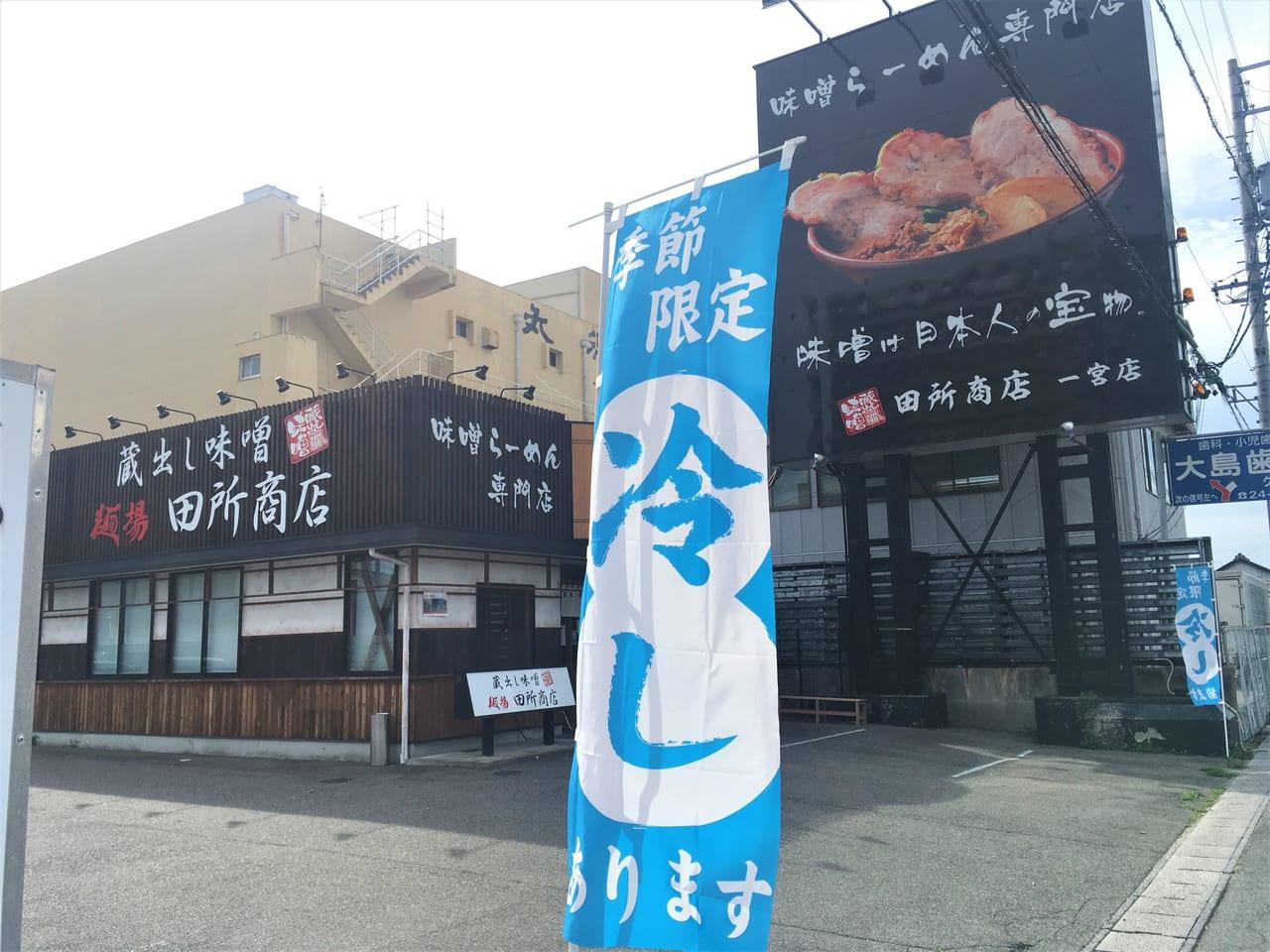 麺場田所商店の外観