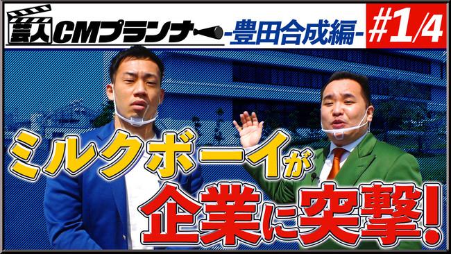 豊田合成株式会社と吉本興業のミルクボーイ CM漫才制作の様子