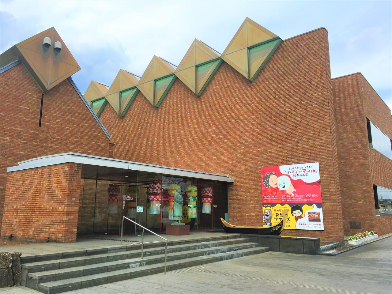 さっぽろからやってきた!「ぼくおばけのマール」絵本原画展 三岸節子記念美術館の外観