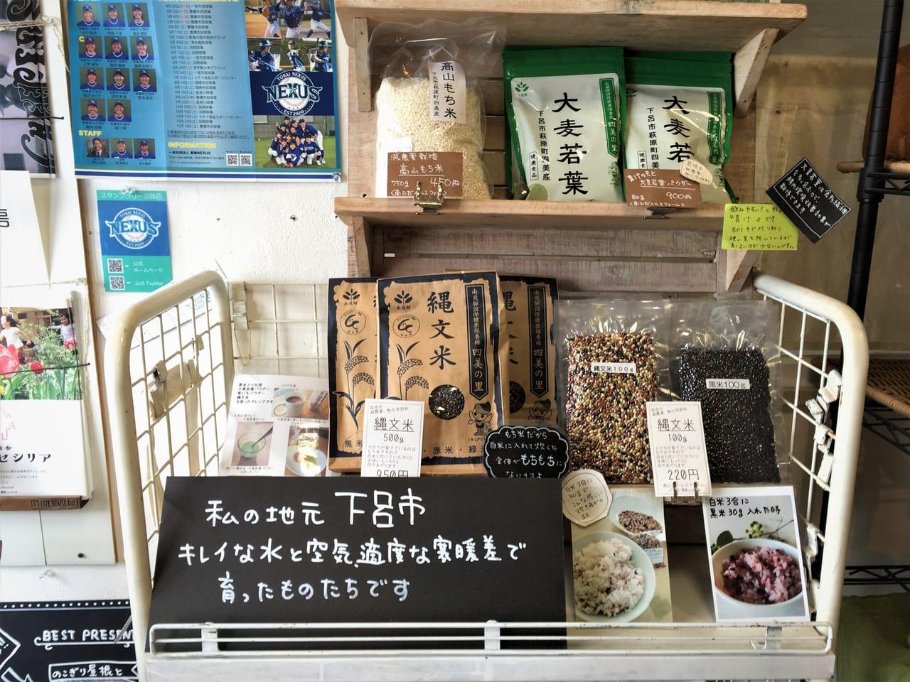 パン工房 MURAKAMI お米の売っている棚
