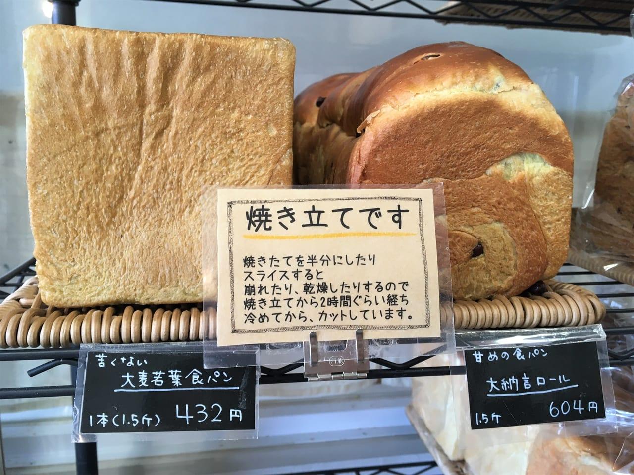 パン工房 MURAKAMI 食パン