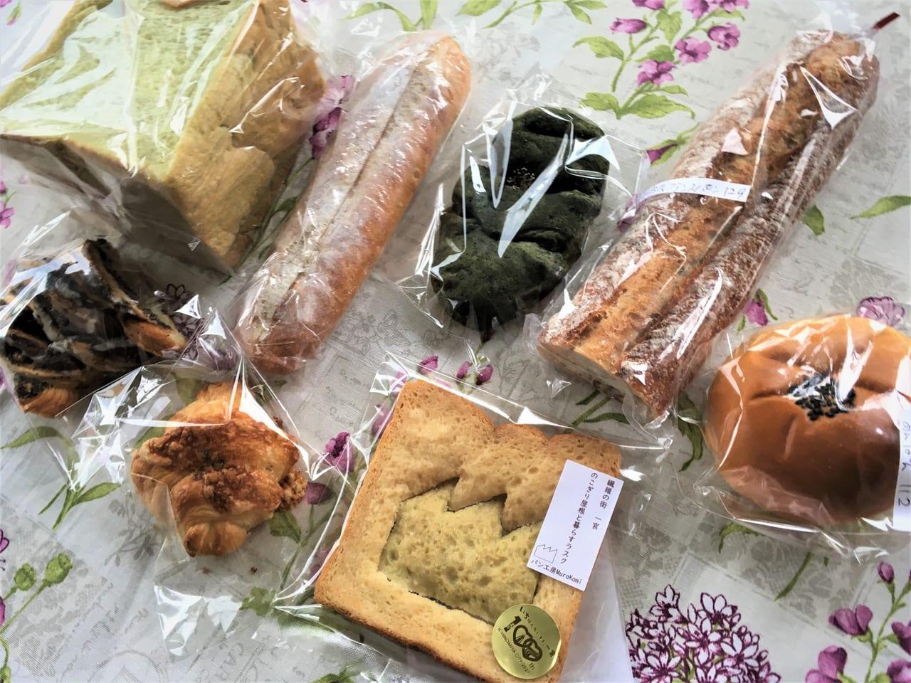 パン工房 MURAKAMI 購入したパン