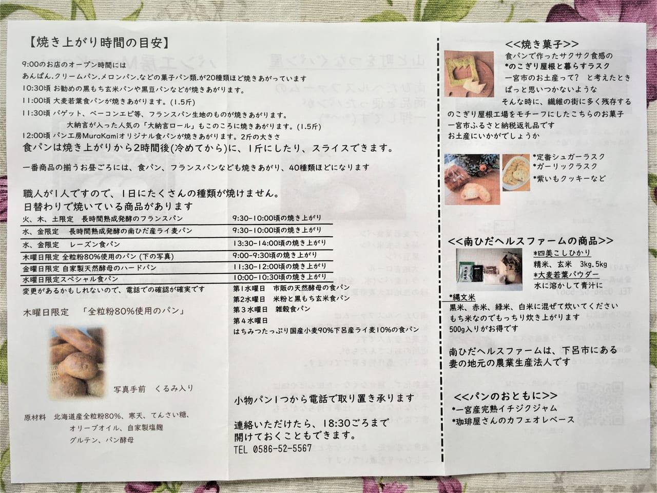 パン工房 MURAKAMI パンフレット