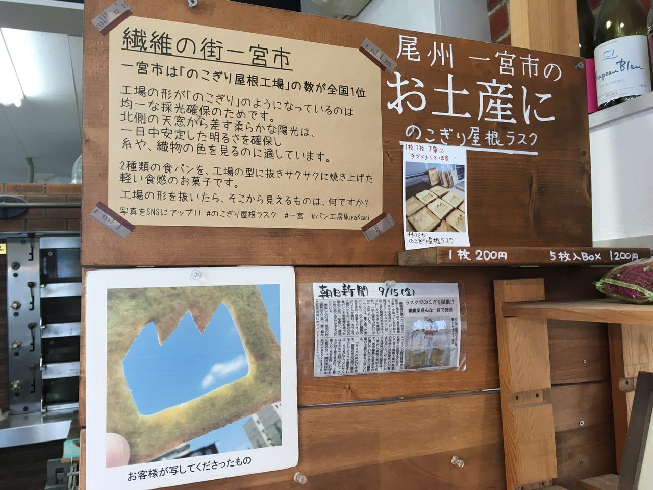 パン工房 MURAKAMIの中にあった看板
